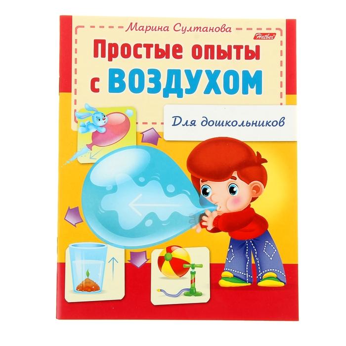 """Для дошкольников """"Простые опыты с воздухом"""""""