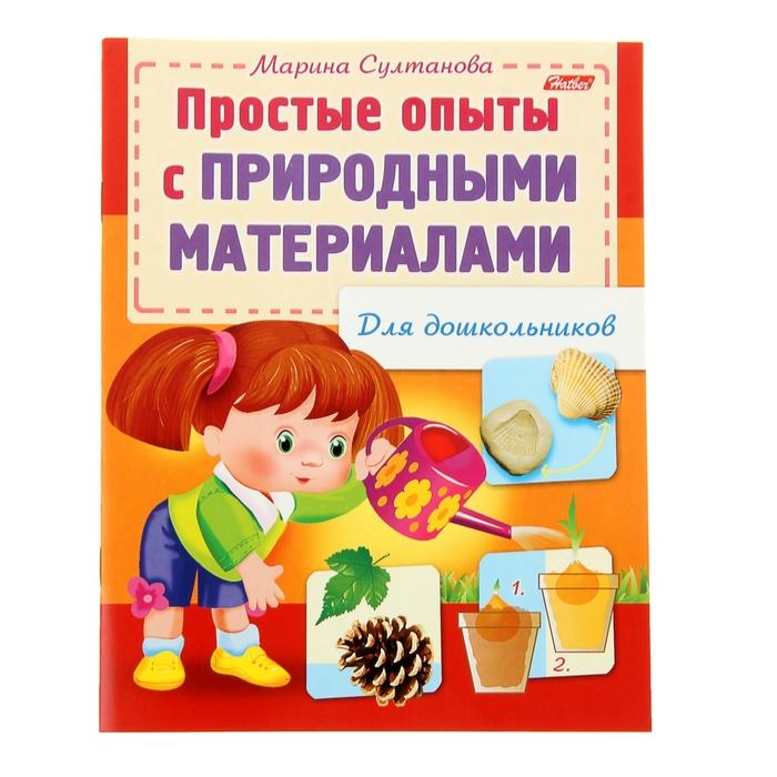 """Для дошкольников """"Простые опыты с природными материалами"""""""