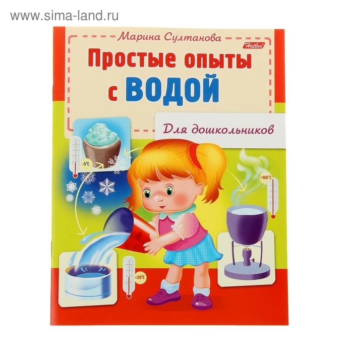 """Для дошкольников """"Простые опыты с водой"""""""