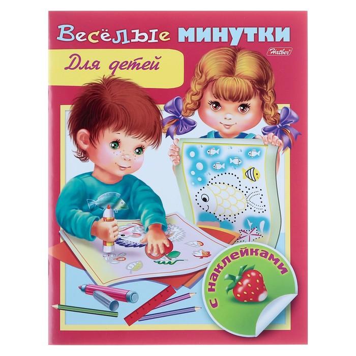"""Веселые минутки """"Для детей"""", с наклейками"""