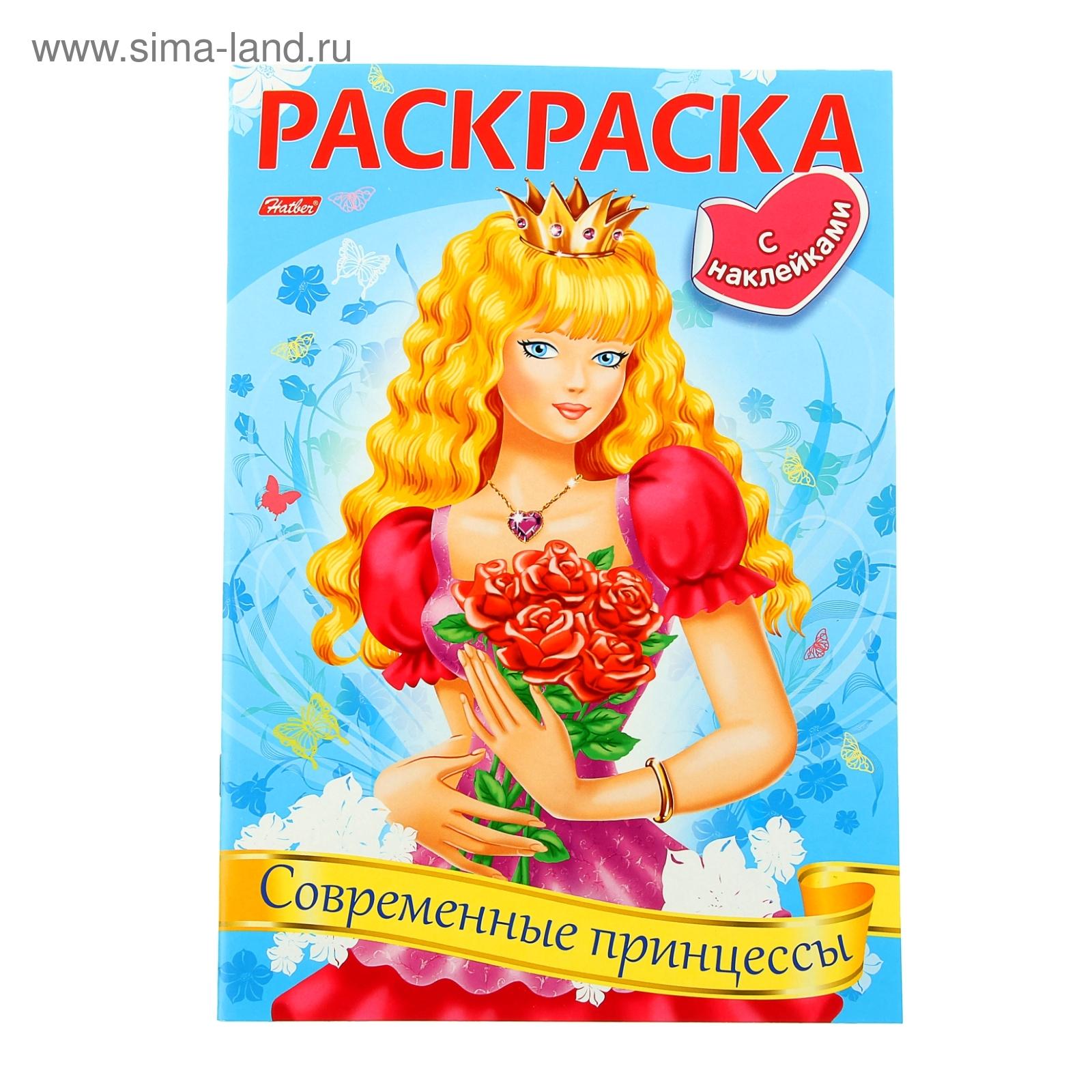 раскраска с наклейками 8л а4 современные принцессы выпуск