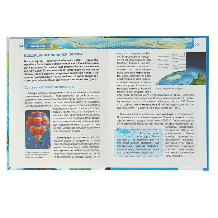 Детская энциклопедия РОСМЭН «Планета Земля»