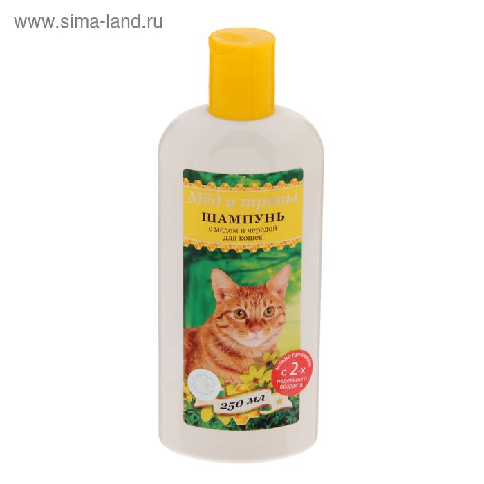 Шампунь с медом и чередой для кошек, 250 мл.