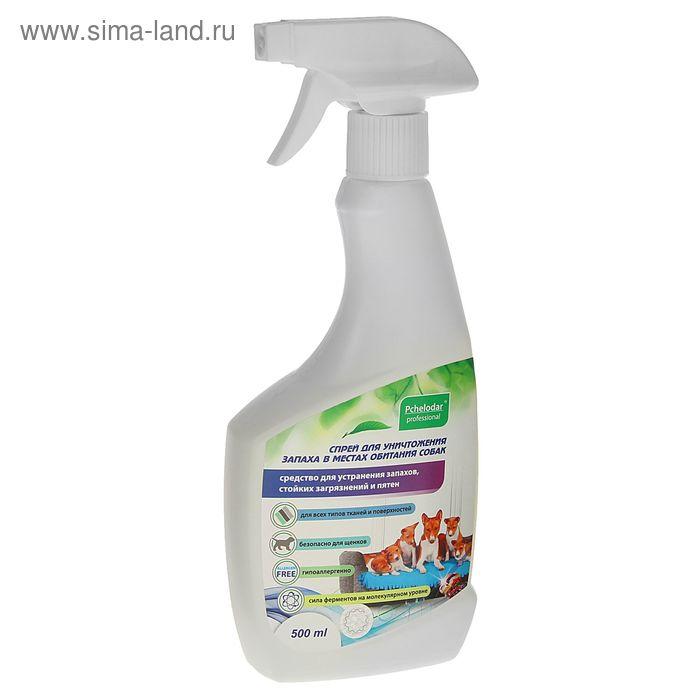 Спрей для уничтожения запаха в местах обитания собак, 500 мл.