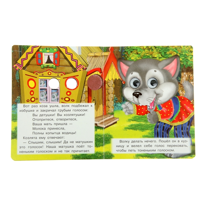 """Книжка с глазками (130*160) """"Волк и козлята"""""""