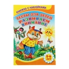 Книжка с наклейками «Тесты для детей 5-6 лет. Развиваем внимание»