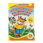 """Книжка с наклейками """"Тесты для детей 5-6 лет. Развиваем внимание"""""""