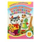 Книжка с наклейками «Тесты для детей 5-6 лет. Развиваем воображение»