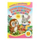 Книжка с наклейками «Тесты для детей 5-6 лет. Развиваем мышление»
