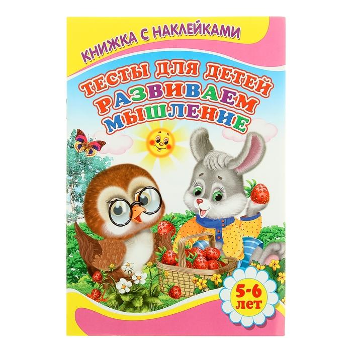 """Книжка с наклейками """"Тесты для детей 5-6 лет. Развиваем мышление"""""""