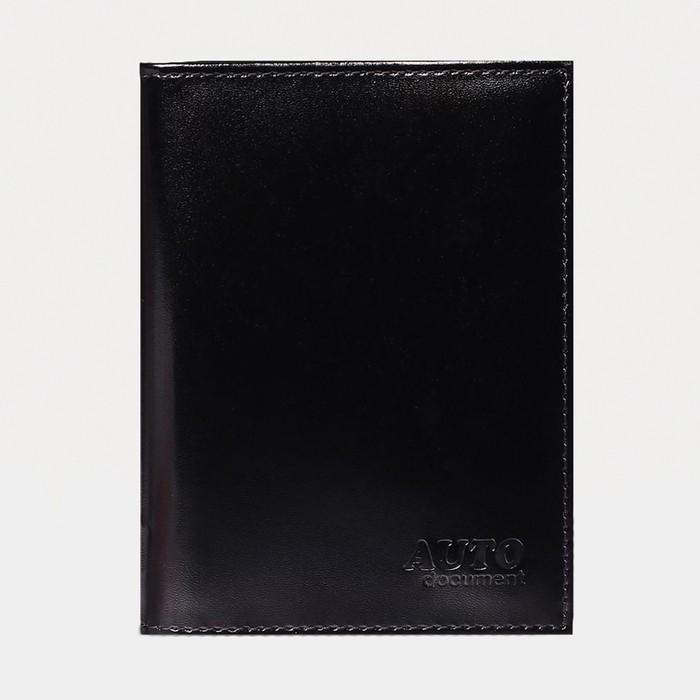 Обложка для автодокументов, отдел для паспорта, цвет чёрный