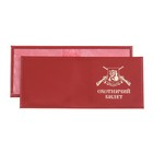 Обложка для студенческого билета O-13-135, цвет красный