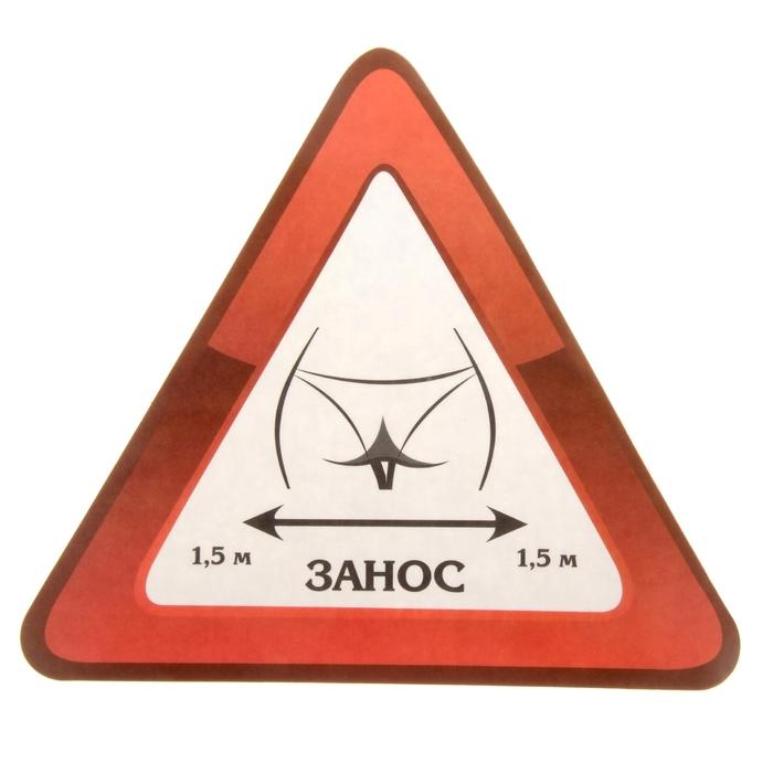 """Наклейка на авто """"Занос 1,5 м"""""""
