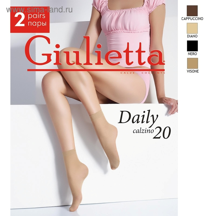 Носки женские Giulietta DAILY 20 (2 пары) (visone, 0)