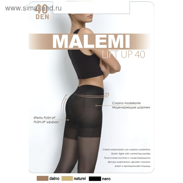 Колготки женские MALEMI Lift Up 40 (daino, 5)