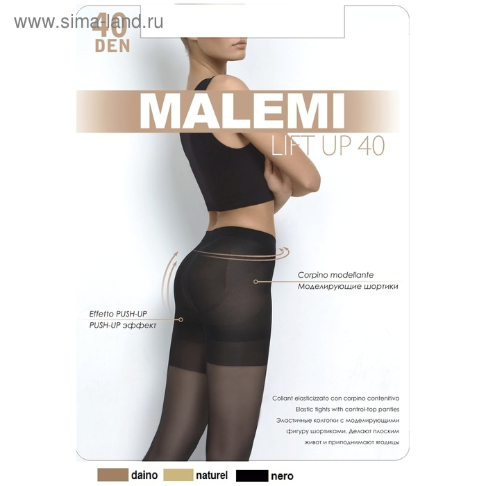 Колготки женские MALEMI Lift Up 40 (nero, 2)