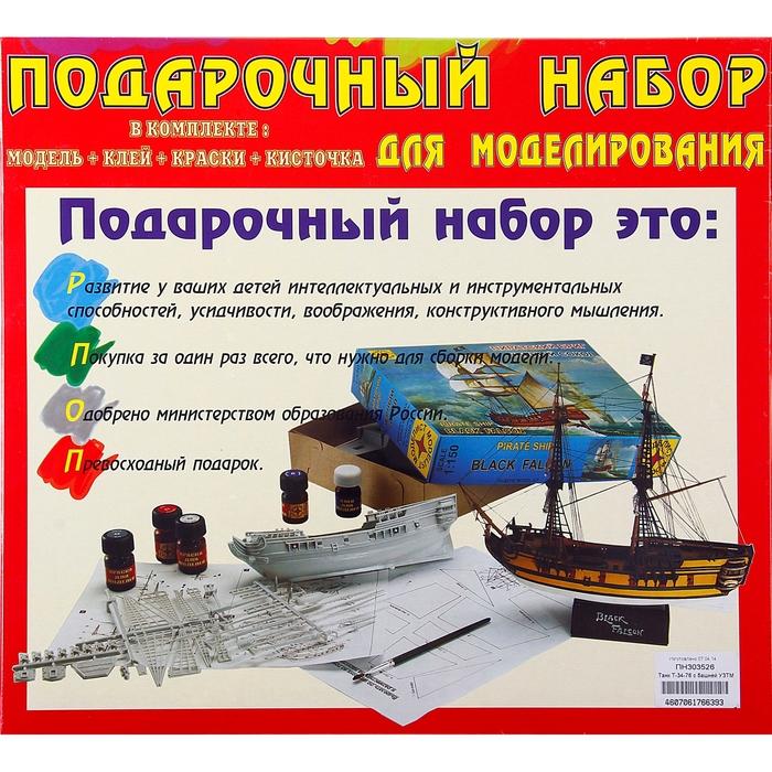 """Сборная модель """"Танк Т-34-76 с башней УЗТМ"""""""