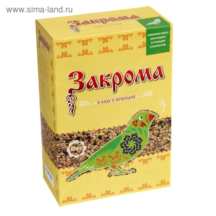 """Зерновая смесь """"Закрома"""" для амадин, астрильдов, амарантов, 450 гр"""