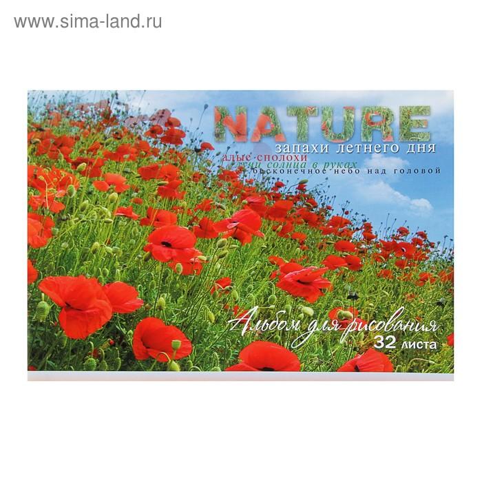 """Альбом для рисования А4, 32 листа на скрепке """"Живая природа"""", обложка картон 190-215г/м2, блок офсет 100г/м2, МИКС"""