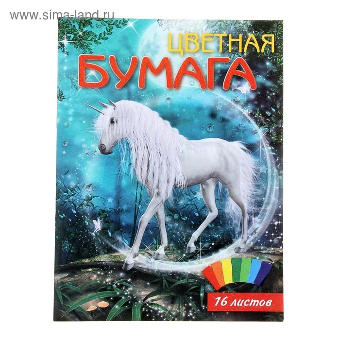 """Бумага цветная А4, 16 листов, 8 цветов """"Единорог"""""""