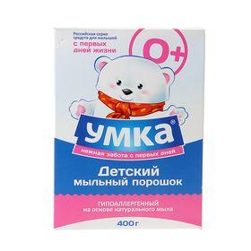 Порошок стиральный универсальный  детский УМКА 400гр 0+
