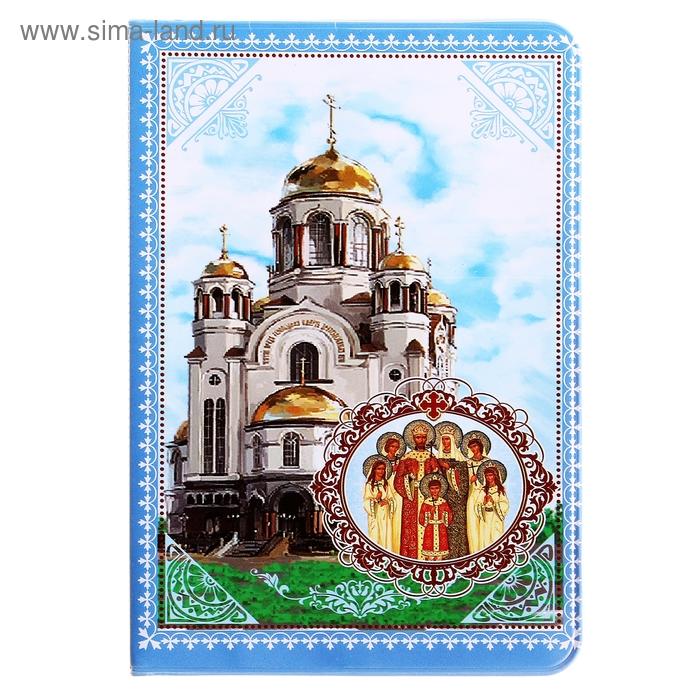 """Обложка для паспорта """"Храм-на-Крови"""""""