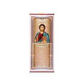 """Панно """"Молитва Оптинских Старцев"""" в Донецке"""