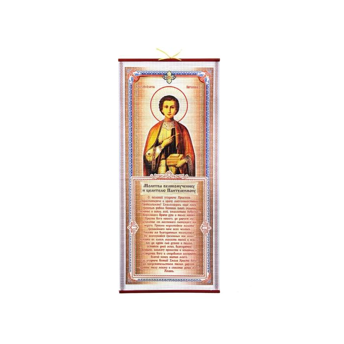 """Панно """"Молитва великомученику и целителю Пантелеимону"""""""