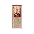 "Панно ""Молитва святителю Николаю Чудотворцу"""