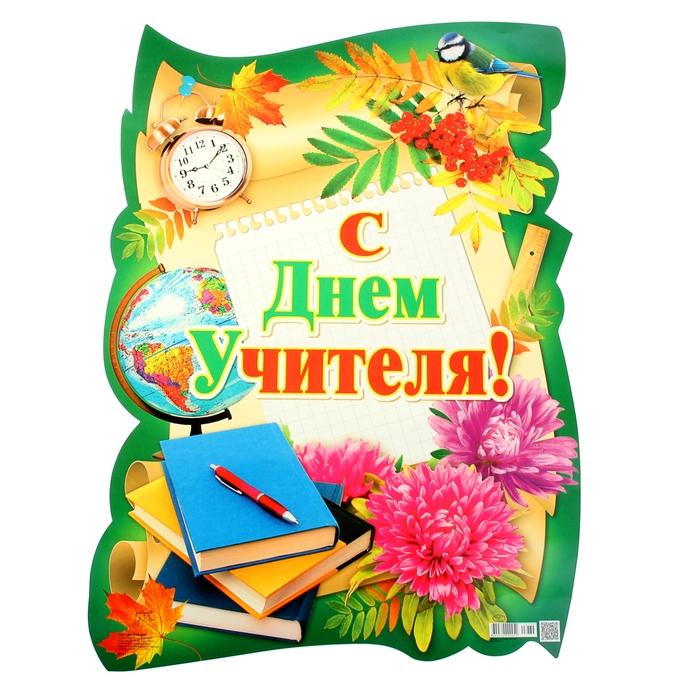 Валерии, наклейки на открытки с днем учителя