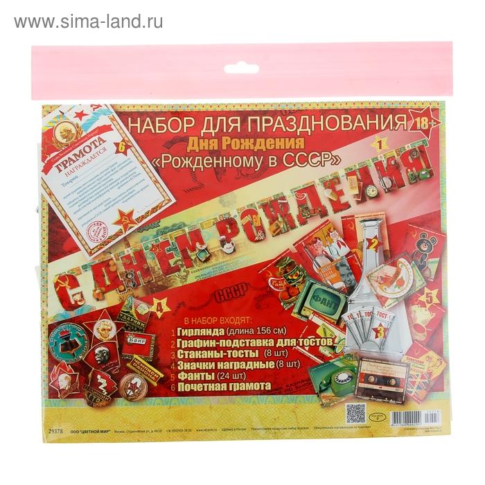 """Набор для празднования дня рождения """"Рожденному в СССР"""", гирлянда, грамота, игры"""