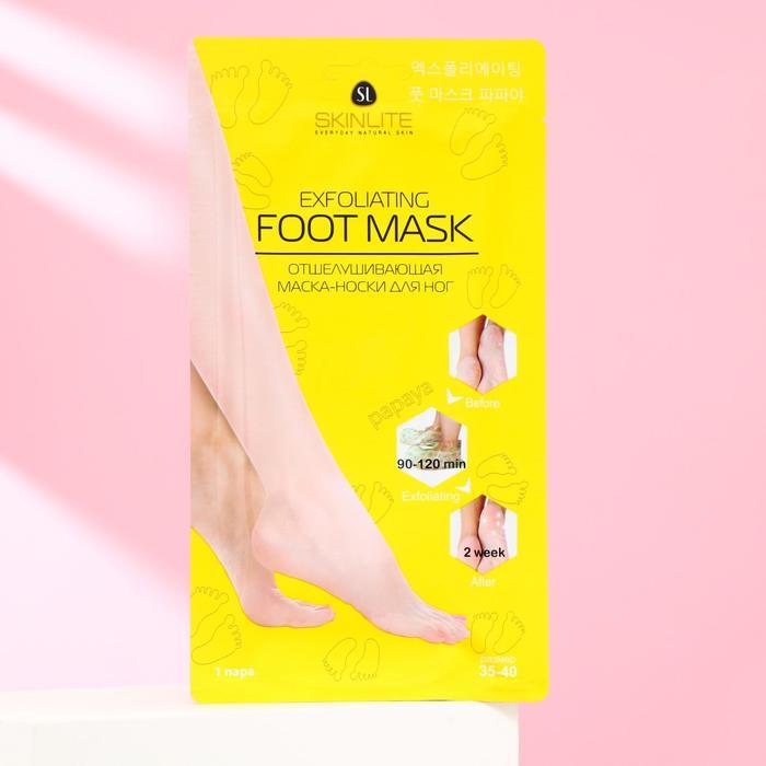 Отшелушивающая маска-носки для ног (размер 35-40) 1 пара