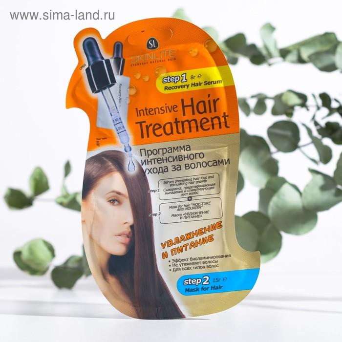Программа интенсивного ухода за волосами УВЛАЖНЕНИЕ И ПИТАНИЕ (Сыворотка+маска) 6мл+18мл