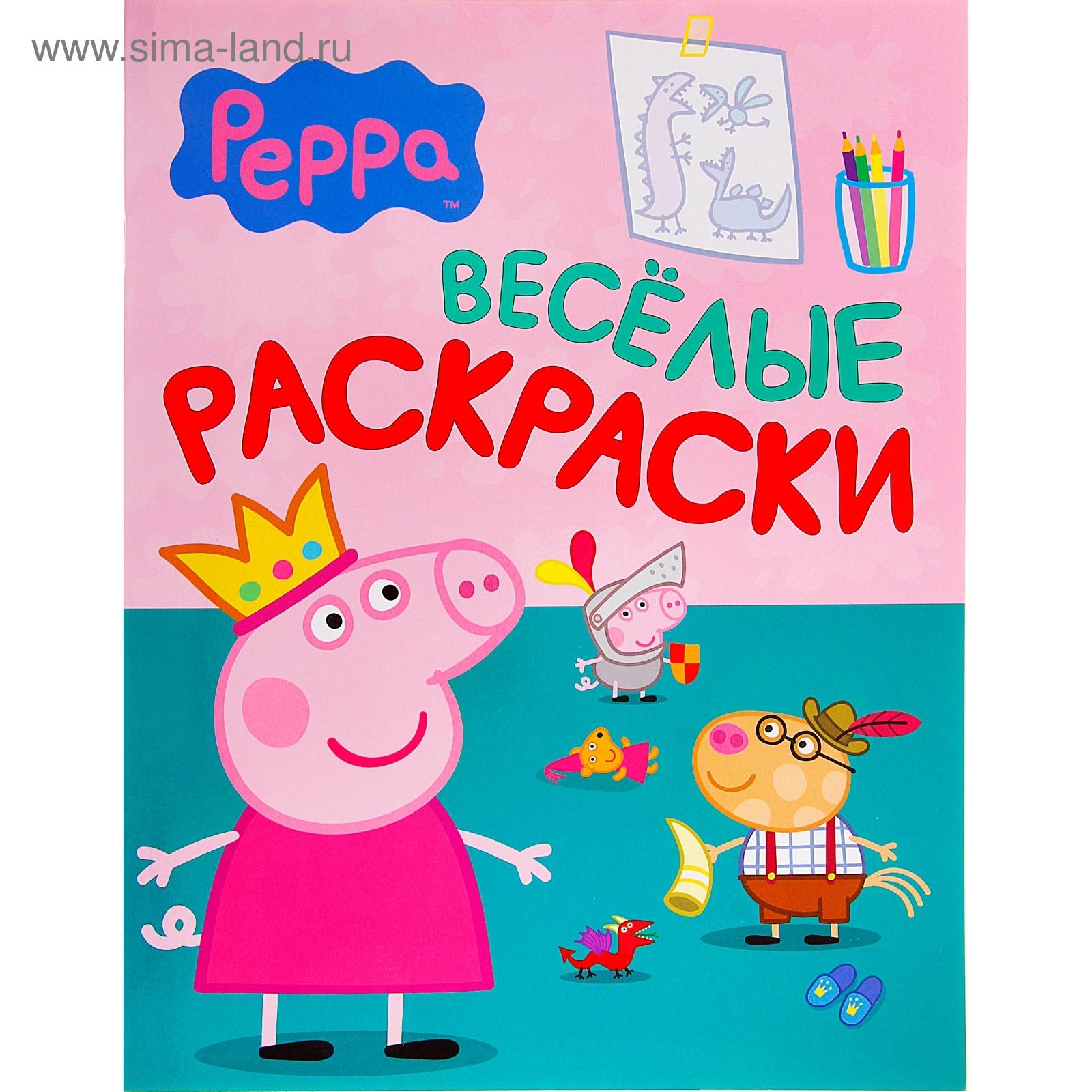 раскраска свинка пеппа 886579 купить по цене от 55 00