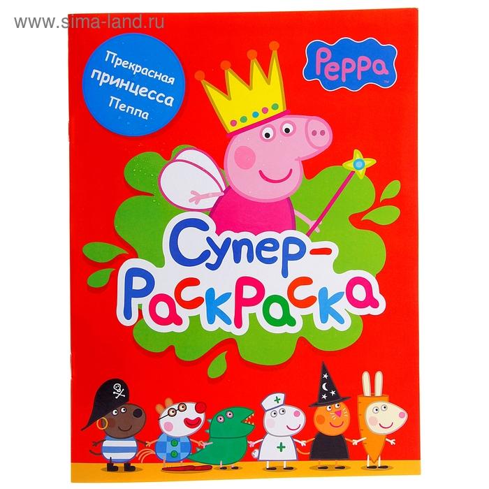 Супер-раскраска «Свинка Пеппа»