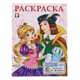 Раскраска для девочек «Принцесса и Принц»