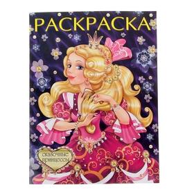 Раскраска для девочек «Сказочные принцессы»