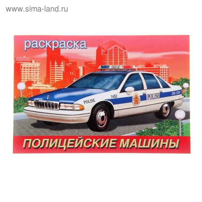 """Раскраска для мальчиков """"Полицейские машины"""""""