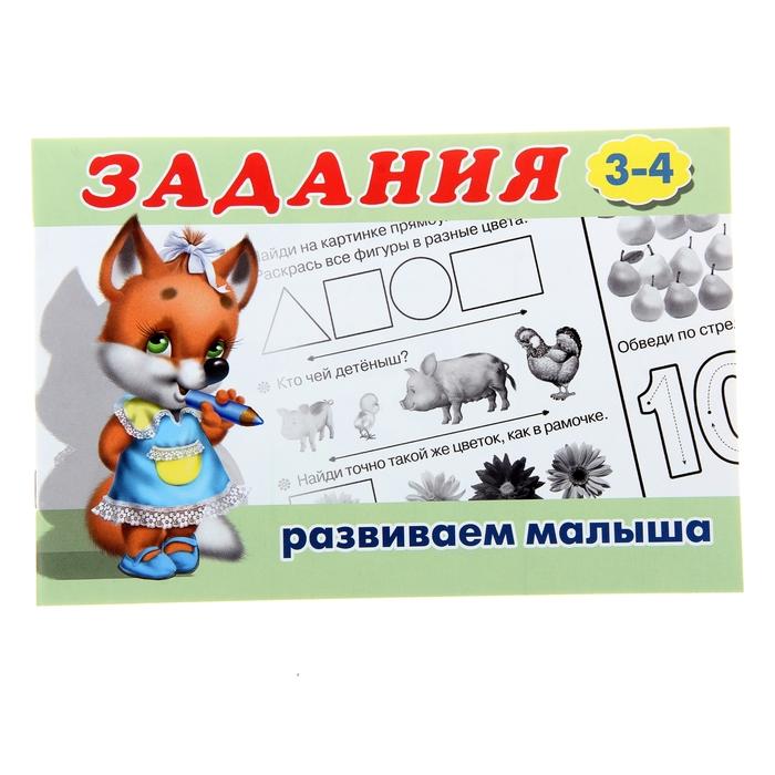 Раскраска с заданиями «Развиваем малыша»: для детей от 3 лет - фото 106533858
