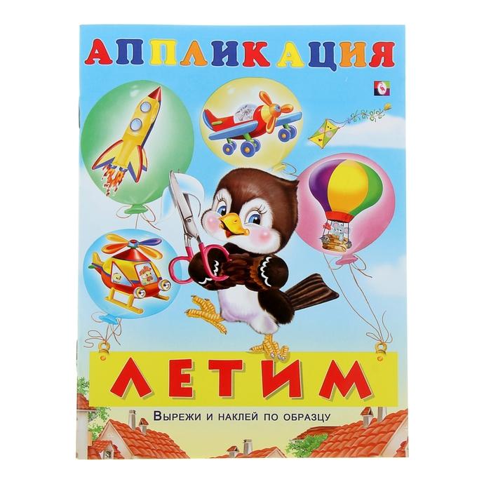 "Аппликация ""Летим"""