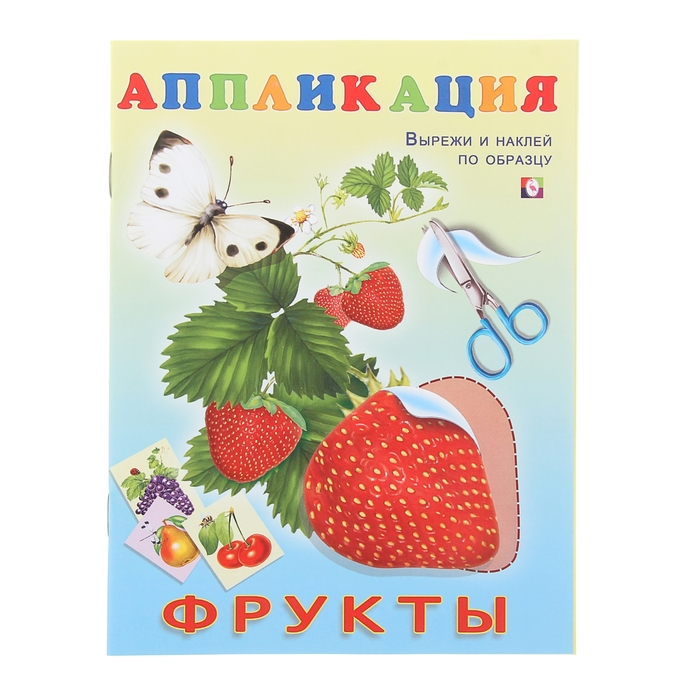 "Аппликация ""Фрукты"""