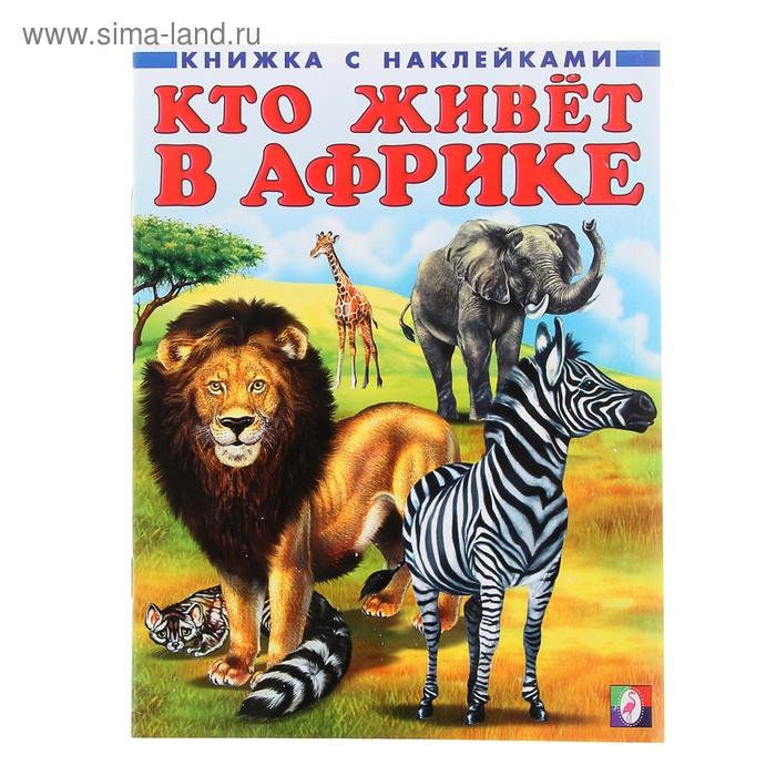 "Книжка с наклейками ""Кто живет в Африке"""