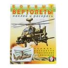 """Раскраска с наклейками для мальчиков """"Боевые вертолеты"""""""