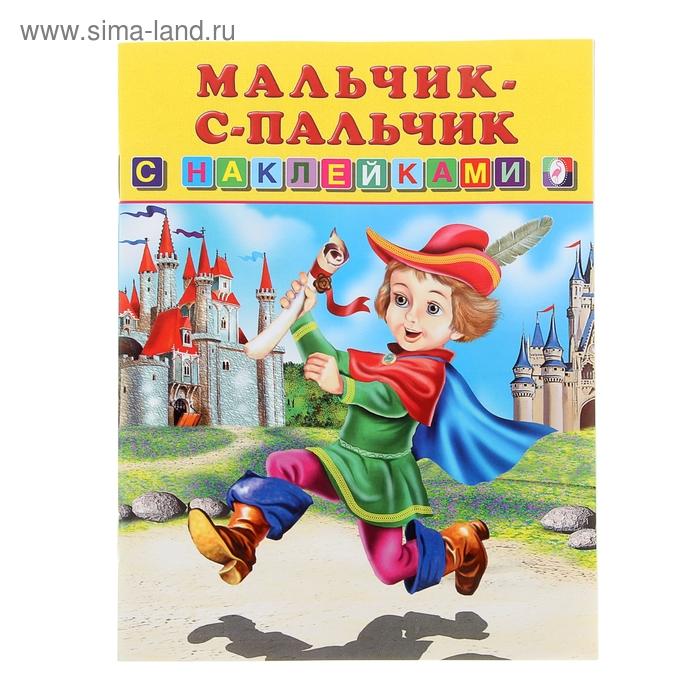 """Книжка с наклейками Сказки """"Мальчик-с-пальчик"""""""