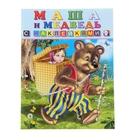 """Книжка с наклейками Сказки """"Маша и Медведь"""""""