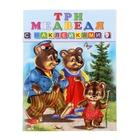 """Книжка с наклейками Сказки """"Три медведя"""""""