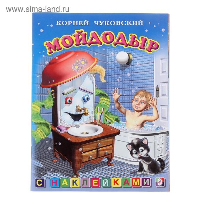 """Книжка с наклейками Сказки """"Мойдодыр"""""""