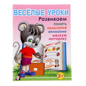 Funny lessons - 1: for 3 years old children.