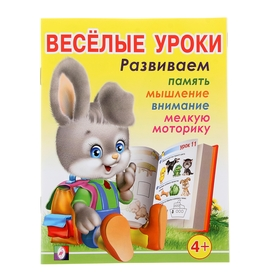 Fun lessons - 3: for children 4 years old.