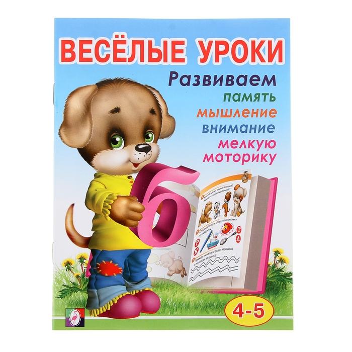 Весёлые уроки – 4: для детей 4-5 лет